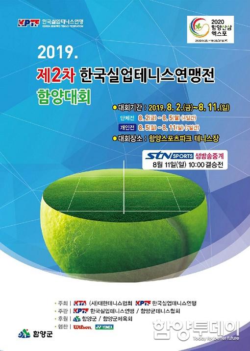 제2차 한국실업테니스연맹전 함양대회 개최
