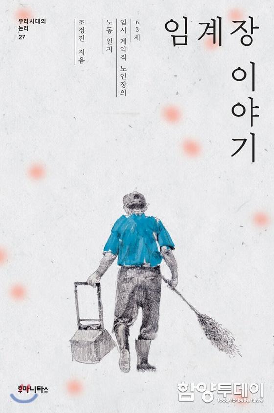 [기자수첩] '임계장', 우리의 서글픈 자화상