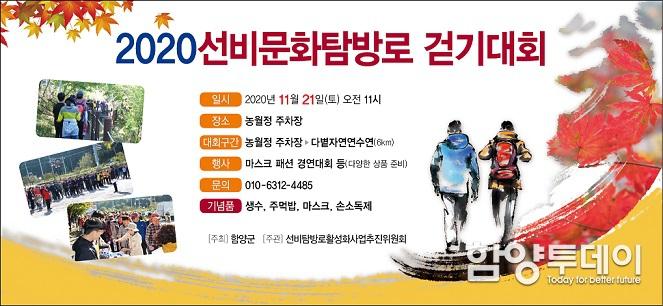함양군 선비문화탐방로 걷기대회 개최