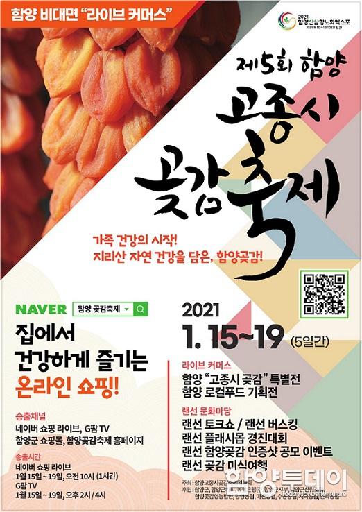제5회 함양고종시곶감축제 온라인 개최