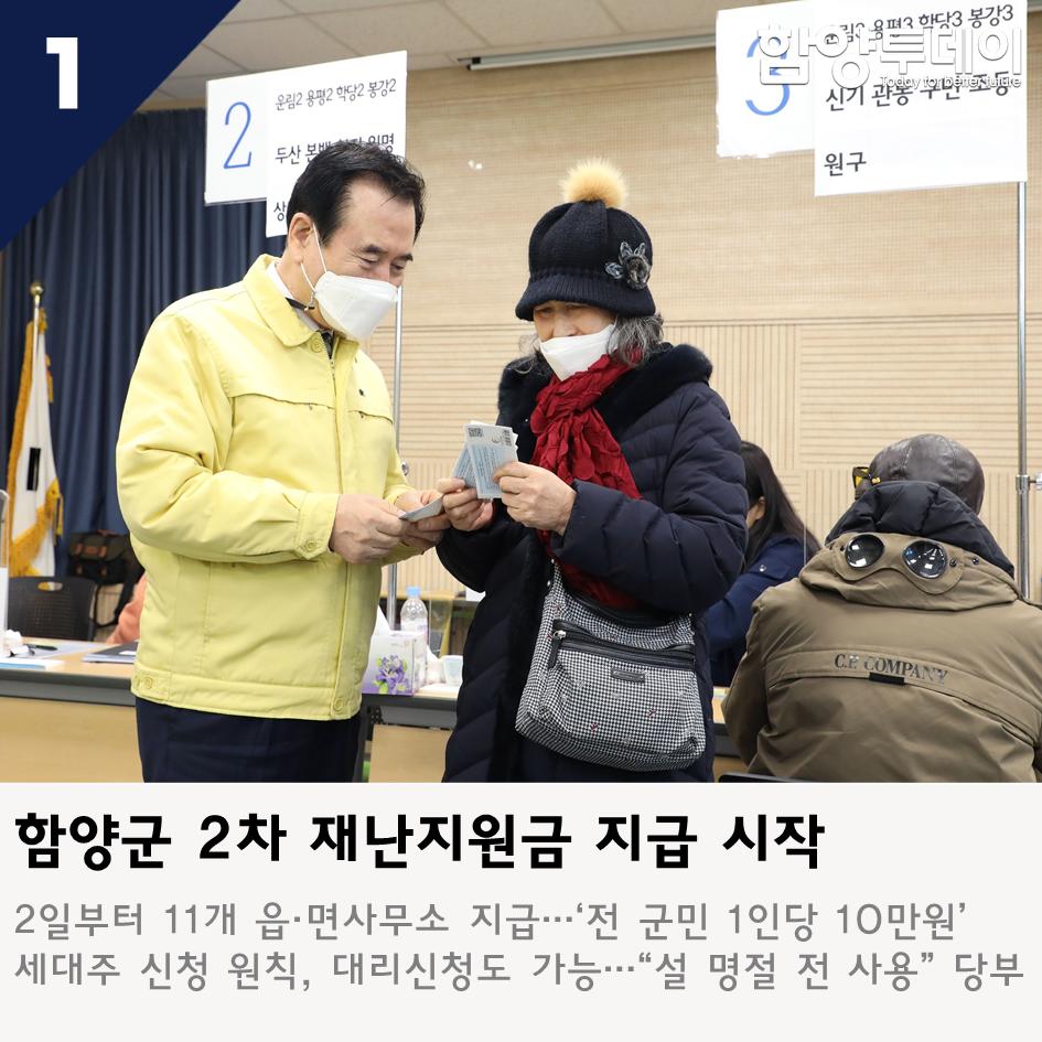 [함양투데이 주간 이슈] 2월 첫째주