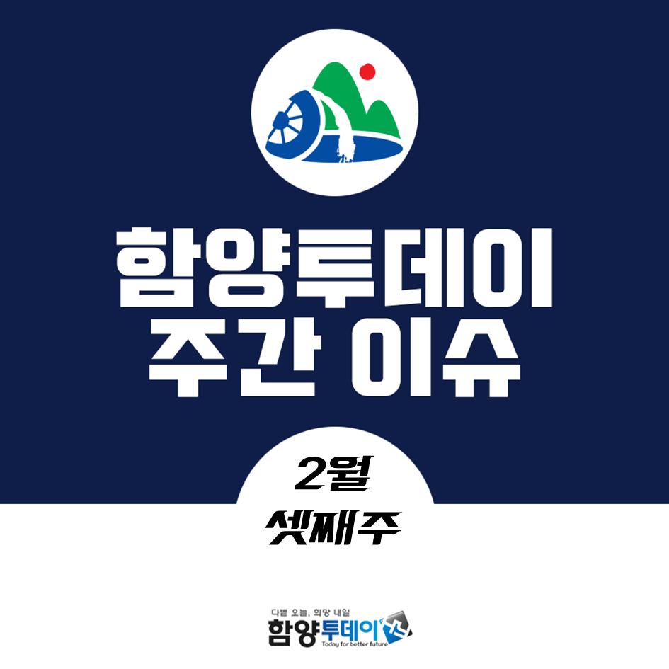 [함양투데이 주간 이슈] 2월 셋째주