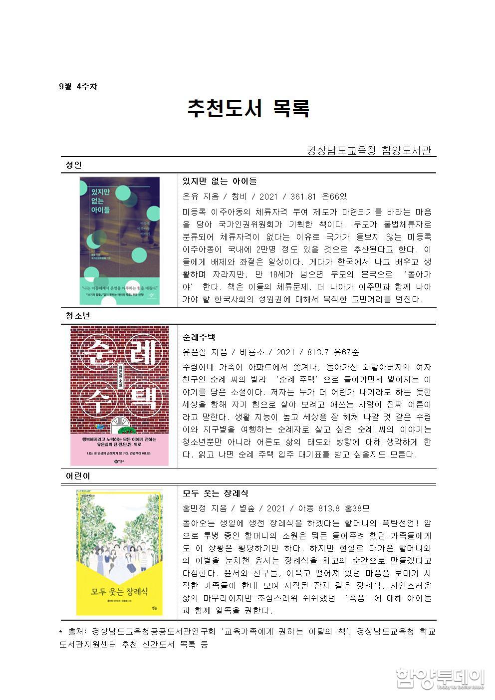 [함양도서관 추천도서] 9월