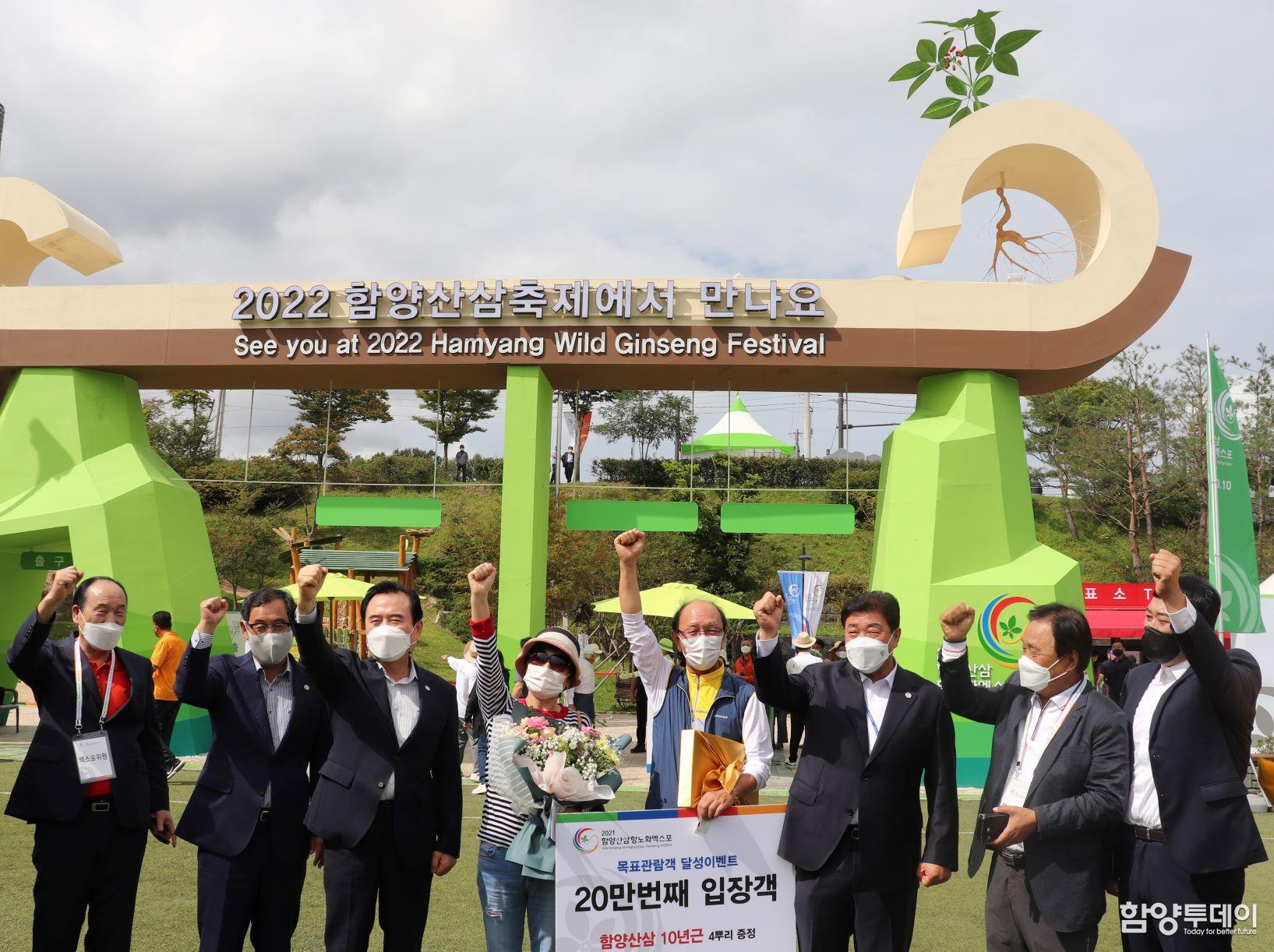 [포토] 2021함양산삼항노화엑스포 20만번째 입장객