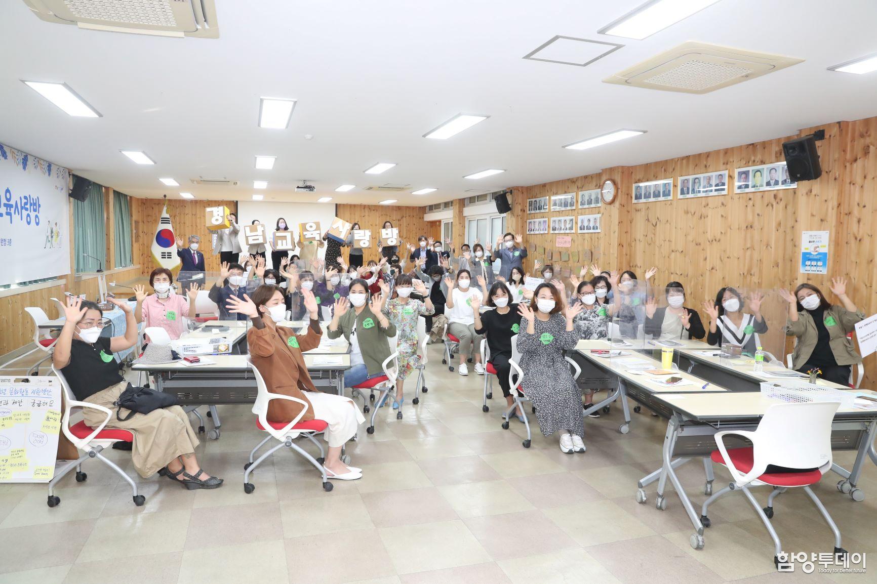 함양지역 경남교육사랑방 개최…학부모‧교육감 직접소통