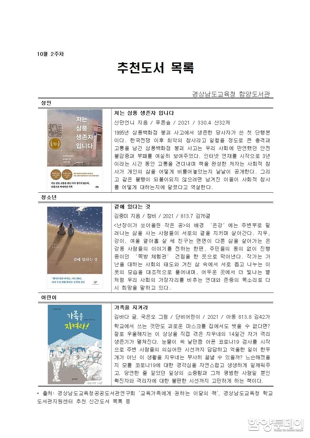 [함양도서관 추천도서] 10월