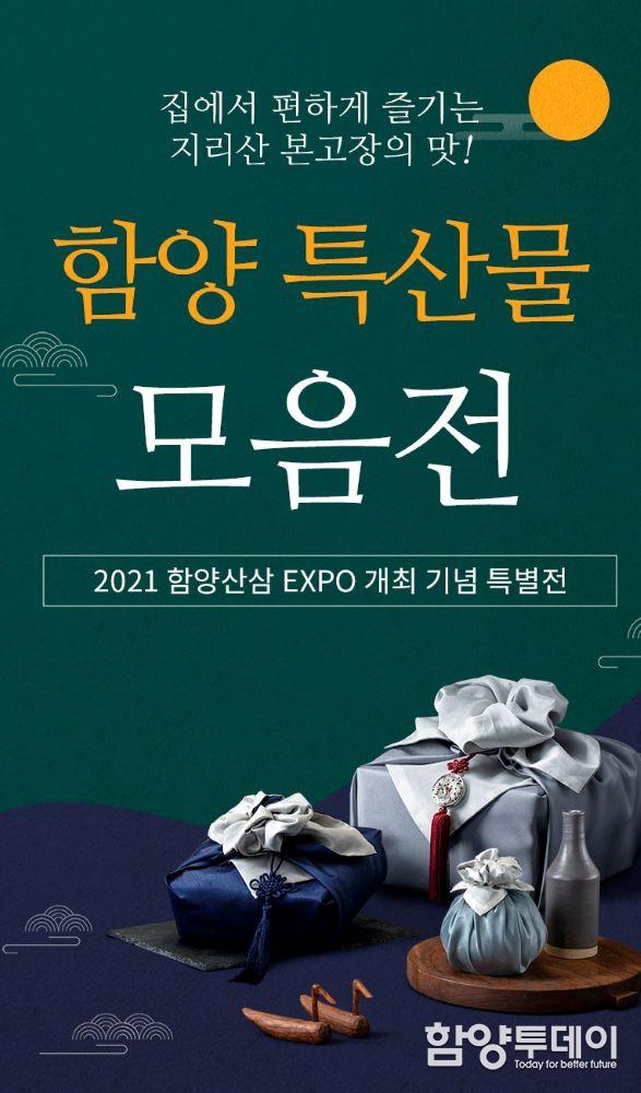 엑스포 개최 기념 함양 농특산물 온라인 '빅세일'