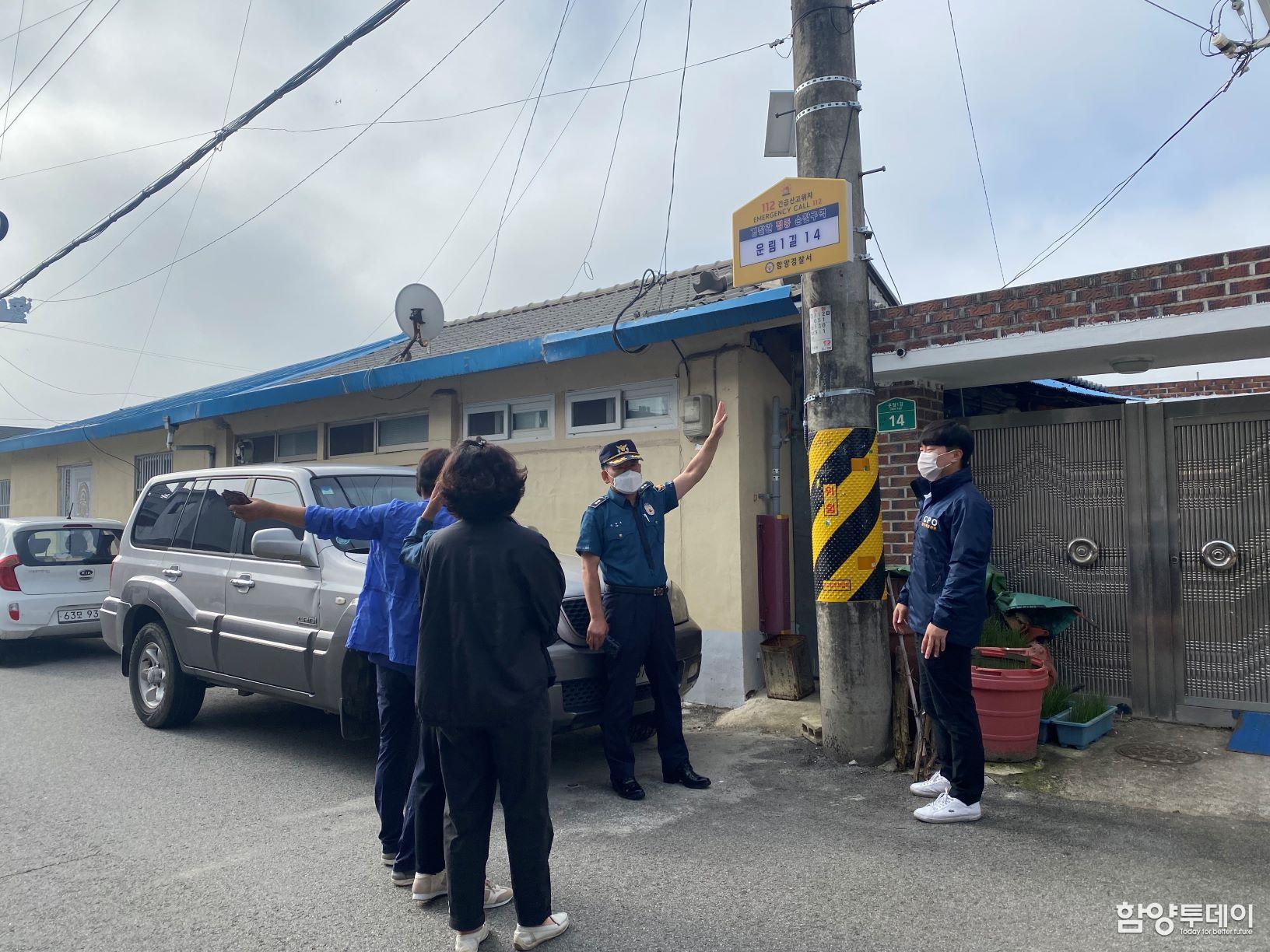 함양署, 우범지역 범죄신고위치 안내표지판 설치
