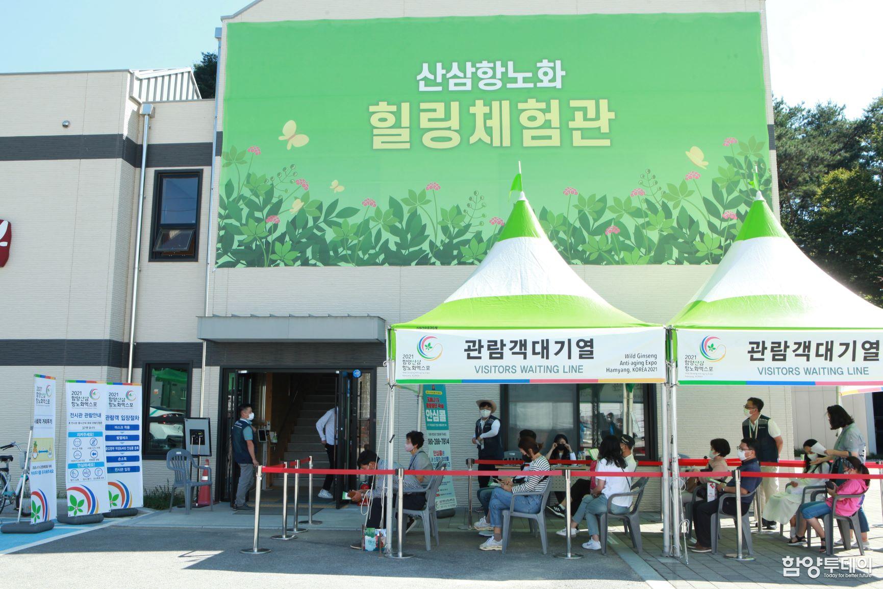2021함양산삼항노화엑스포, '위드코로나' 방역 롤모델 행사로 자리매김