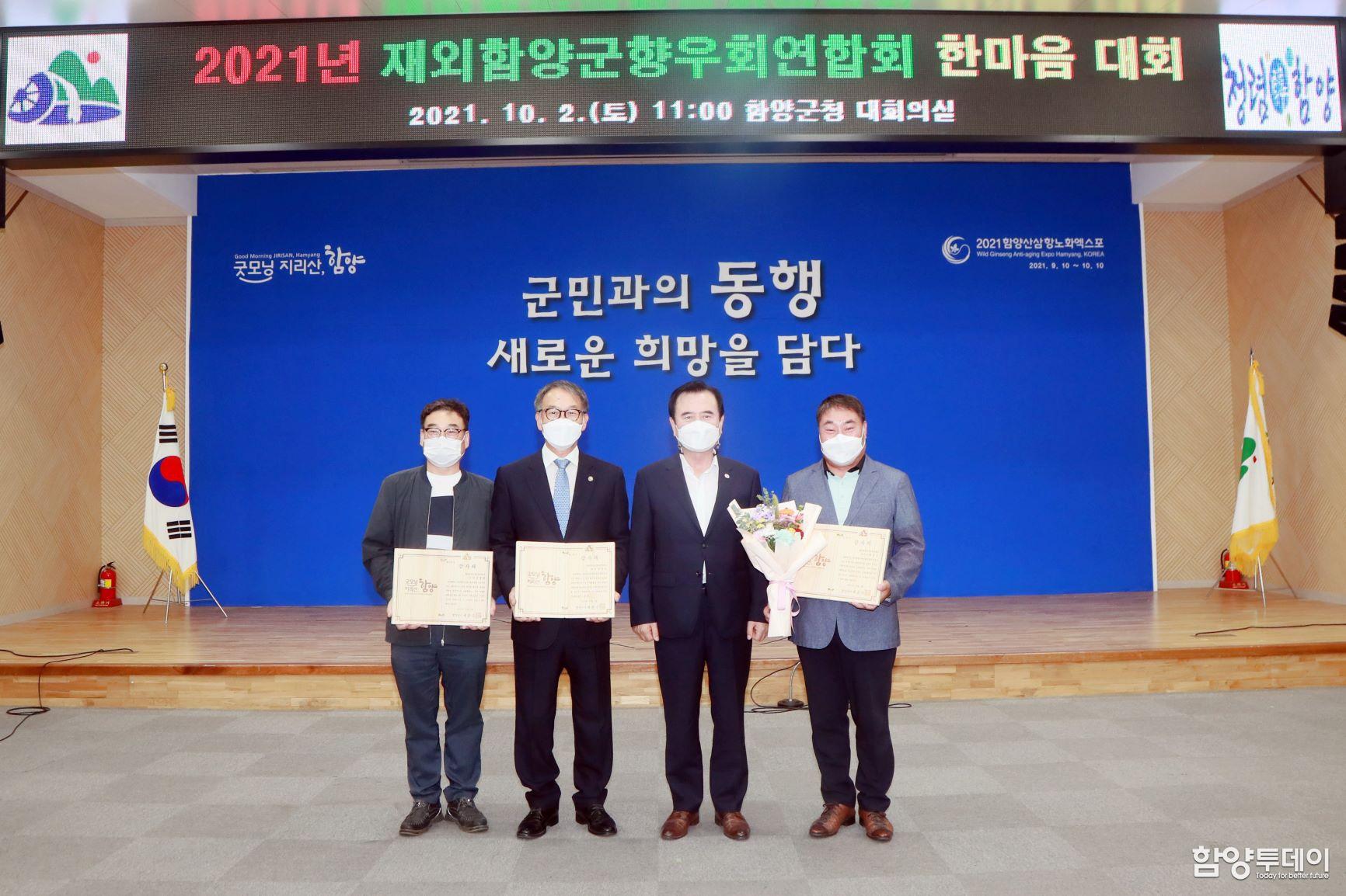 함양군, 재외함양군향우회연합회 한마음대회 개최