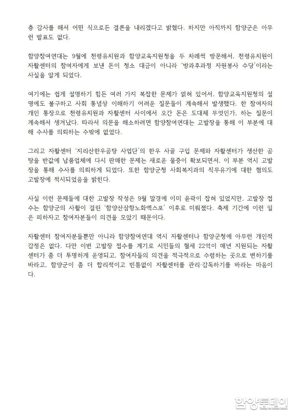 함양참여연대, 경찰서에 자활센터 의혹 수사의뢰 고발장 접수