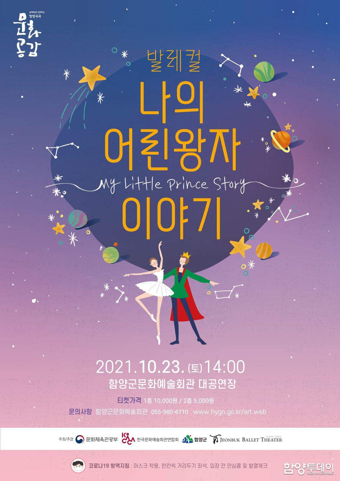 함양군문화예술회관, 발레컬 '나의 어린왕자 이야기' 개최