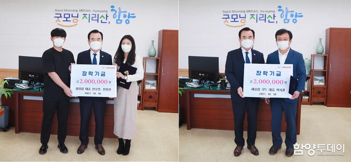 엑스포 성공개최 감사 장학금 기탁 이어져